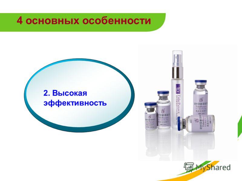 2. Высокая эффективность 4 основных особенности