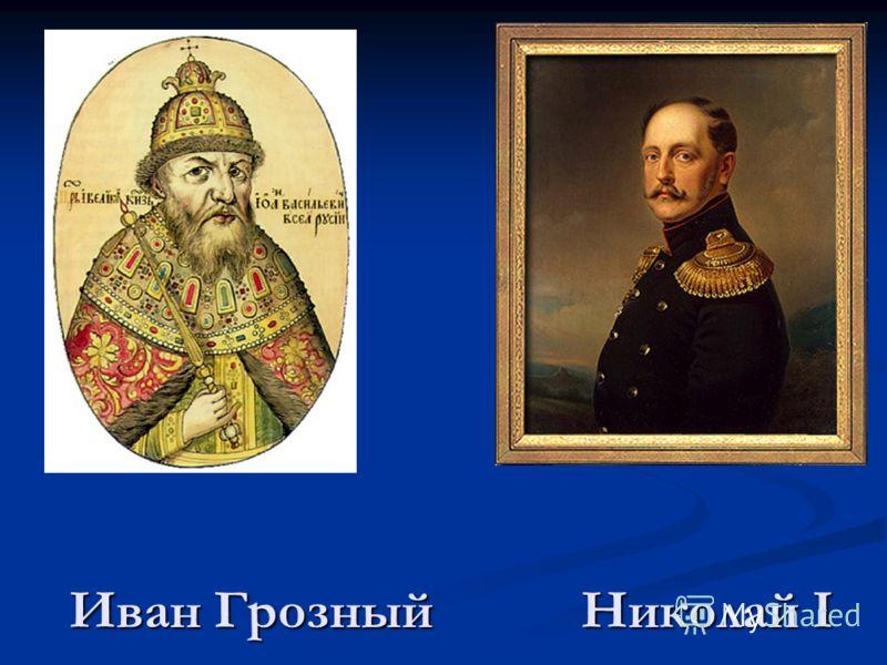 Иван Грозный Николай I