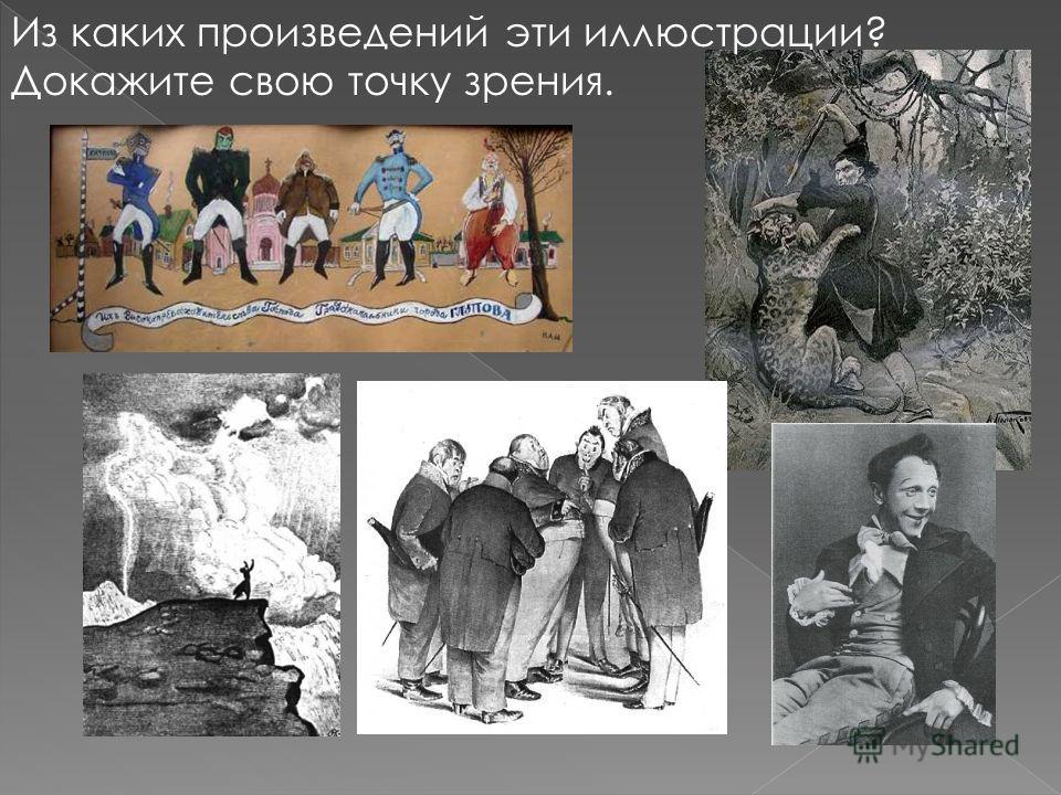 Из каких произведений эти иллюстрации? Докажите свою точку зрения.