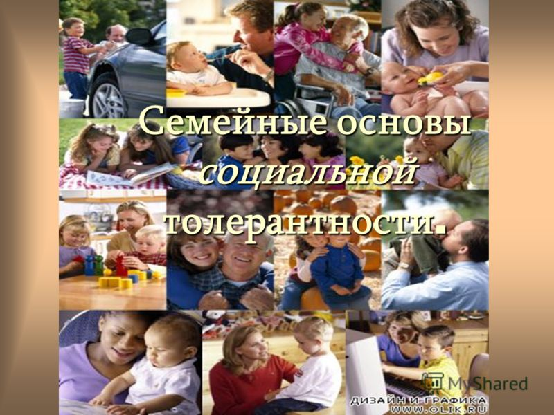Семейные основы социальной толерантности.
