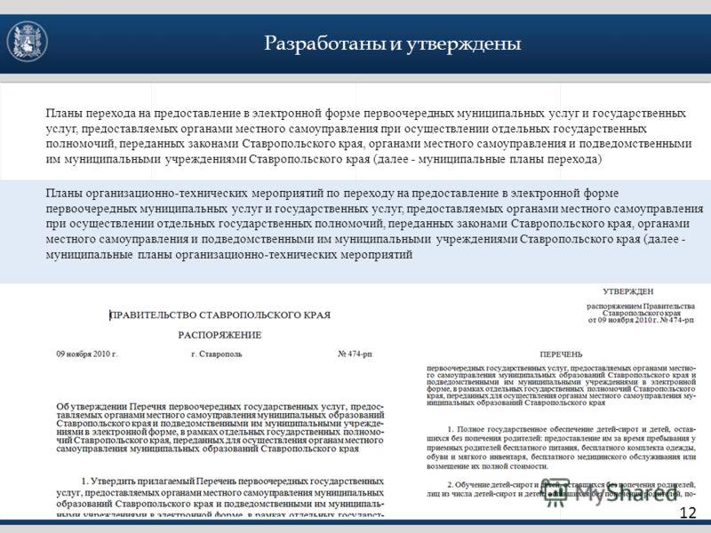 Планы перехода на предоставление в электронной форме первоочередных муниципальных услуг и государственных услуг, предоставляемых органами местного самоуправления при осуществлении отдельных государственных полномочий, переданных законами Ставропольск