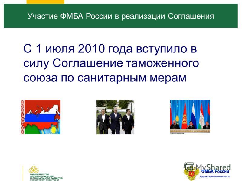 С 1 июля 2010 года вступило в силу Соглашение таможенного союза по санитарным мерам Участие ФМБА России в реализации Соглашения
