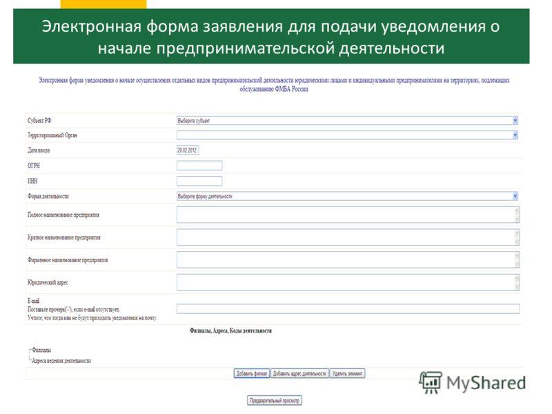Электронная форма заявления для подачи уведомления о начале предпринимательской деятельности