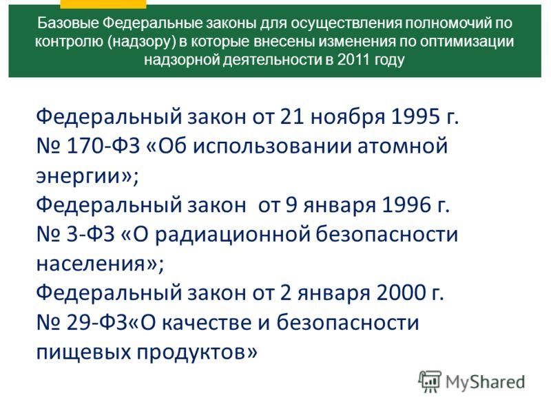 Федеральный закон от 21 ноября 1995 г. 170-ФЗ «Об использовании атомной энергии»; Федеральный закон от 9 января 1996 г. 3-ФЗ «О радиационной безопасности населения»; Федеральный закон от 2 января 2000 г. 29-ФЗ«О качестве и безопасности пищевых продук