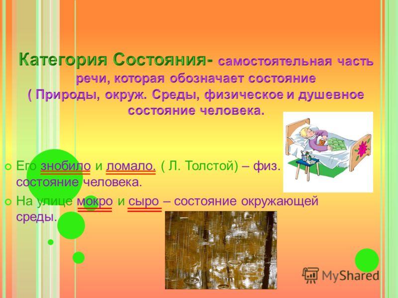 Его знобило и ломало. ( Л. Толстой) – физ. состояние человека. На улице мокро и сыро – состояние окружающей среды.