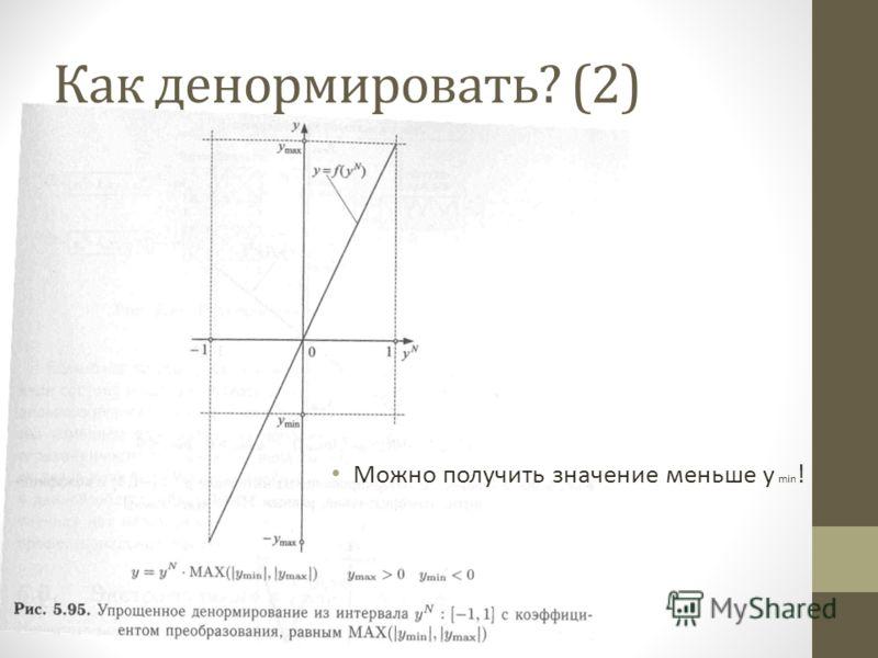 Как денормировать? (2) Можно получить значение меньше y min !