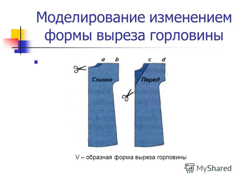 Моделирование изменением формы выреза горловины Р V – образная форма выреза горловины