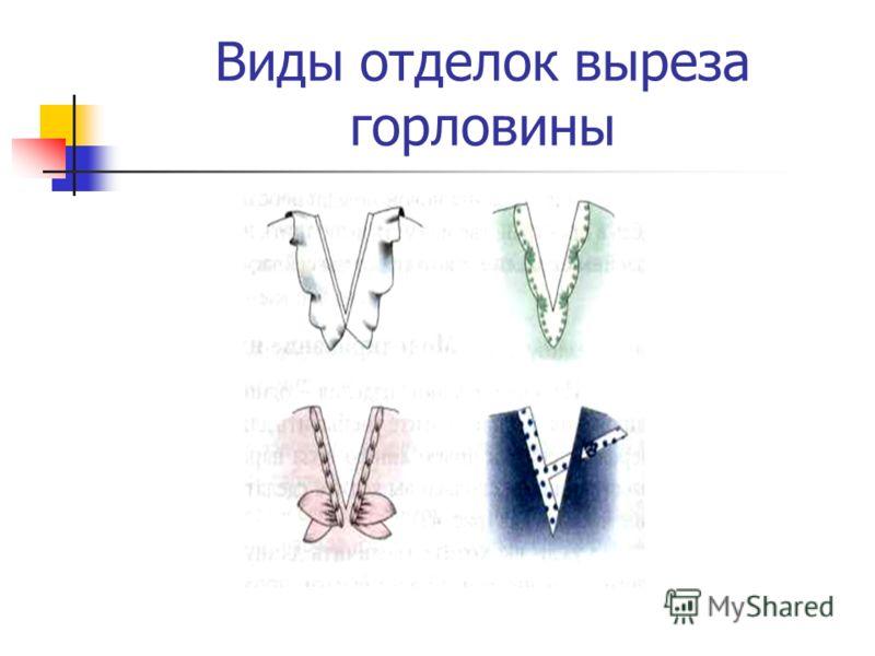 Виды отделок выреза горловины