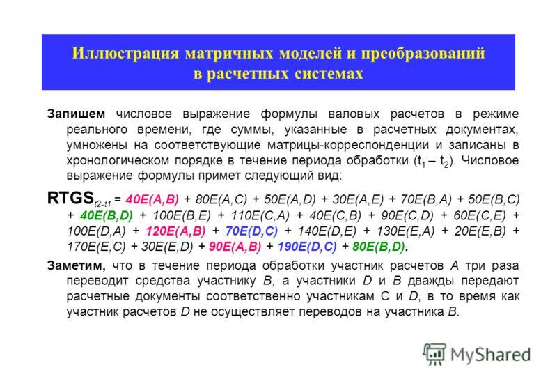 Иллюстрация матричных моделей и преобразований в расчетных системах Запишем числовое выражение формулы валовых расчетов в режиме реального времени, где суммы, указанные в расчетных документах, умножены на соответствующие матрицы-корреспонденции и зап