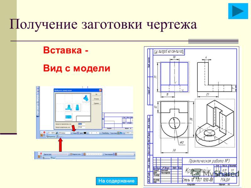 Получение заготовки чертежа Вставка - Вид с модели На содержание