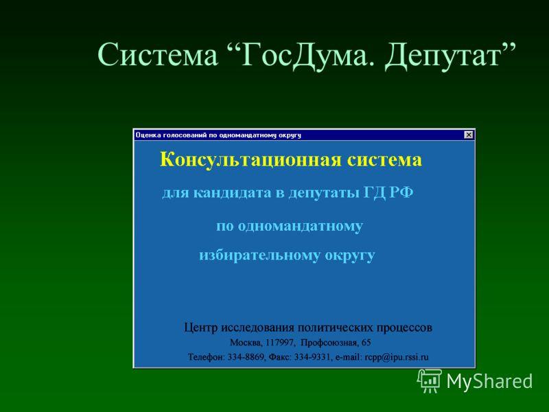 Система ГосДума. Депутат