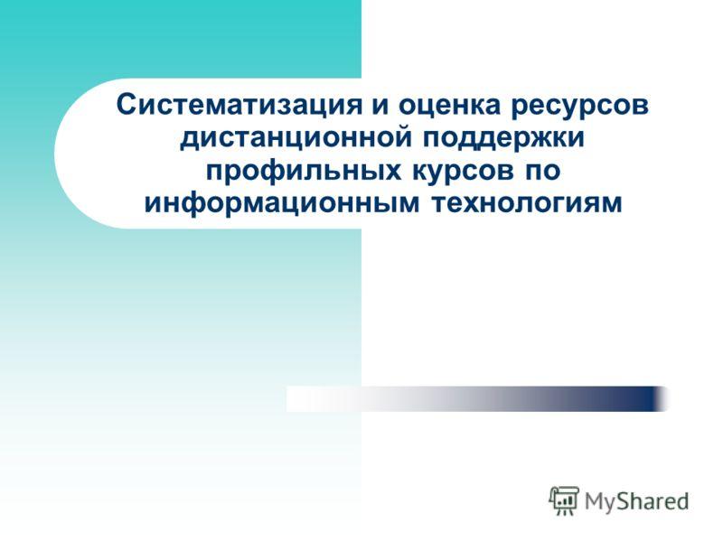 Систематизация и оценка ресурсов дистанционной поддержки профильных курсов по информационным технологиям
