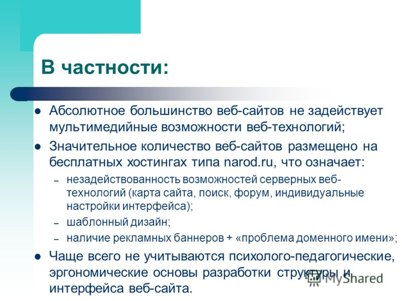 В частности: Абсолютное большинство веб-сайтов не задействует мультимедийные возможности веб-технологий; Значительное количество веб-сайтов размещено на бесплатных хостингах типа narod.ru, что означает: – незадействованность возможностей серверных ве