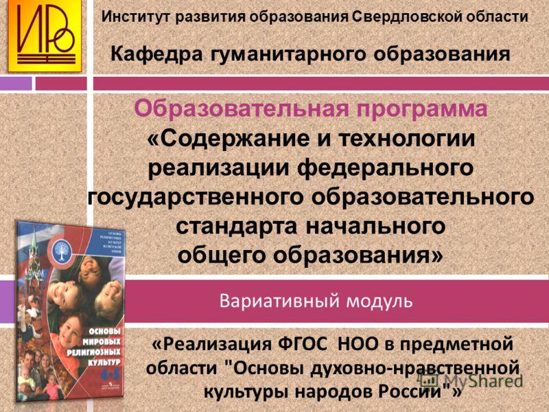 Образовательная программа «Содержание и технологии реализации федерального государственного образовательного стандарта начального общего образования» Вариативный модуль « Реализация ФГОС НОО в предметной области