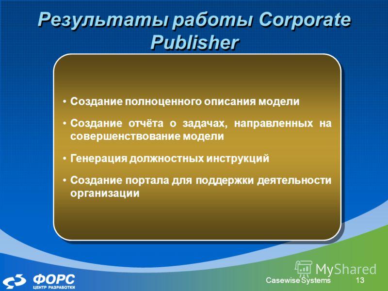 Casewise Systems13 Результаты работы Corporate Publisher Создание полноценного описания модели Создание отчёта о задачах, направленных на совершенствование модели Генерация должностных инструкций Создание портала для поддержки деятельности организаци
