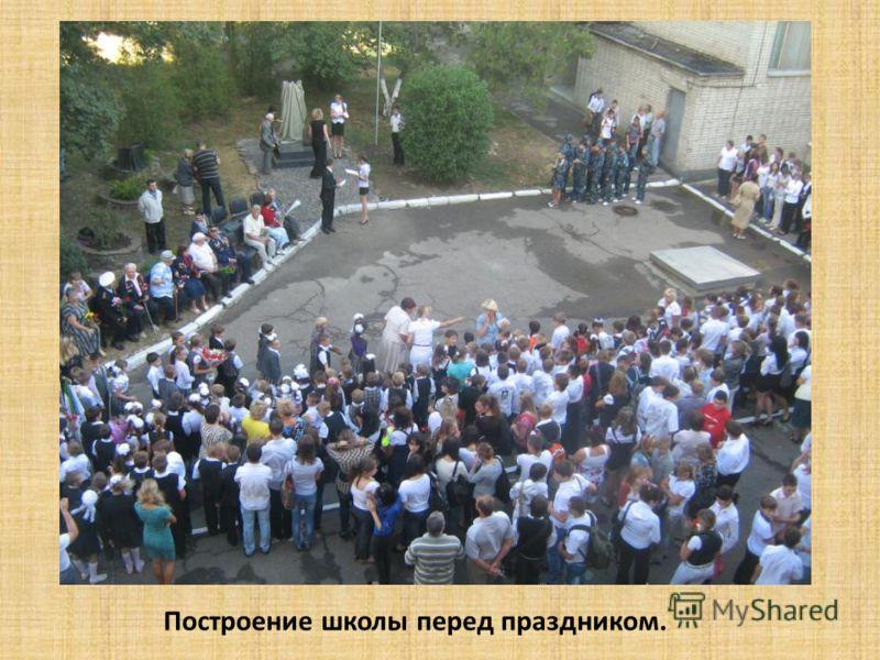 Построение школы перед праздником.