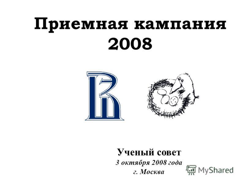 Приемная кампания 2008 Ученый совет 3 октября 2008 года г. Москва