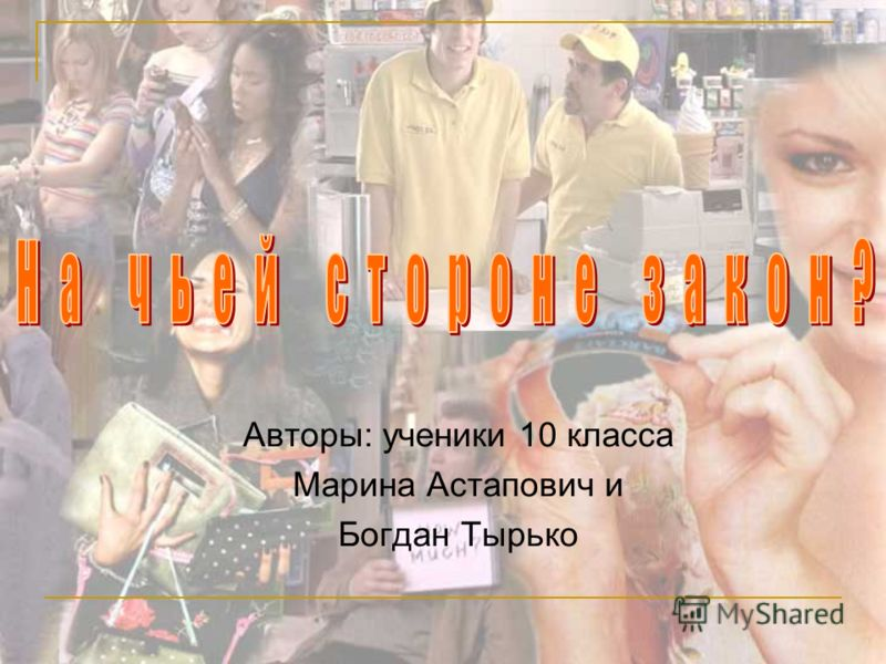 Авторы: ученики 10 класса Марина Астапович и Богдан Тырько