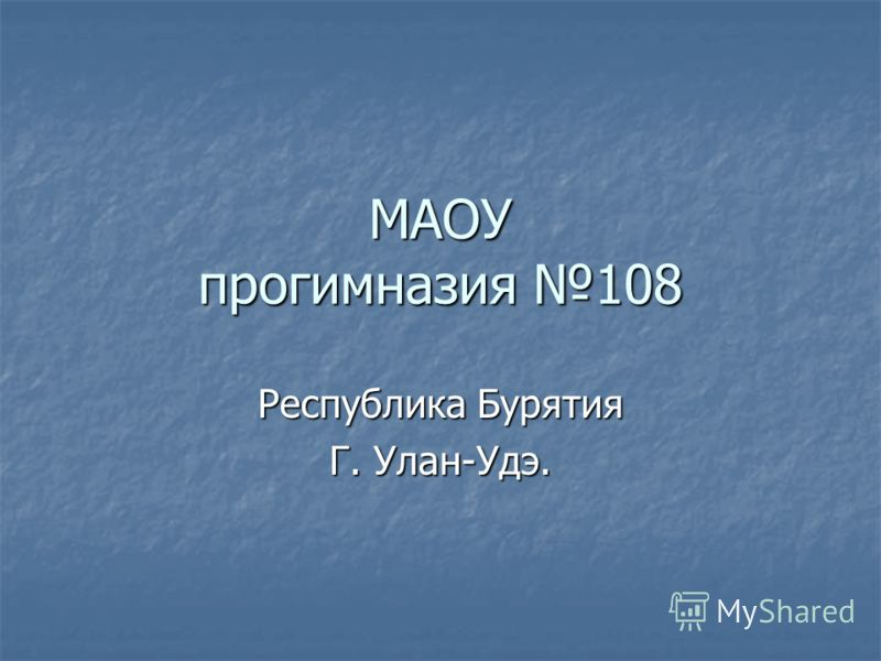 МАОУ прогимназия 108 Республика Бурятия Г. Улан-Удэ.