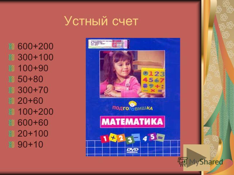 Устный счет 600+200 300+100 100+90 50+80 300+70 20+60 100+200 600+60 20+100 90+10