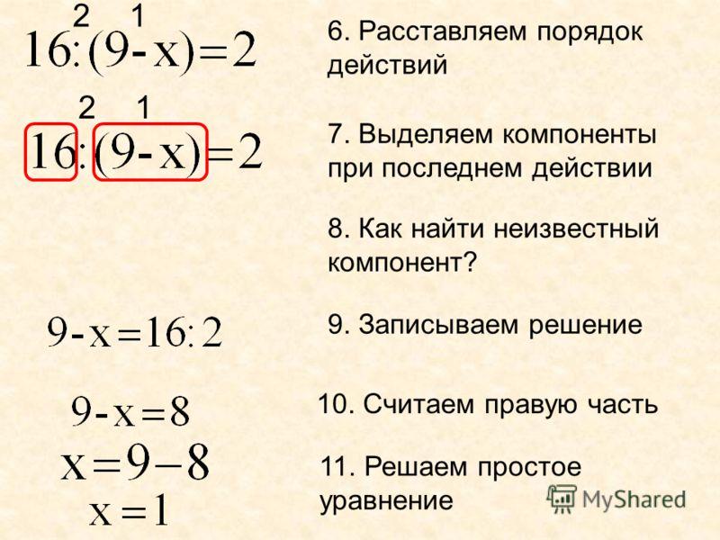 6. Расставляем порядок действий 12 7. Выделяем компоненты при последнем действии 12 8. Как найти неизвестный компонент? 9. Записываем решение 10. Считаем правую часть 11. Решаем простое уравнение