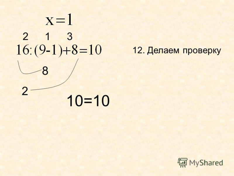 12. Делаем проверку 1 23 8 2 10=10