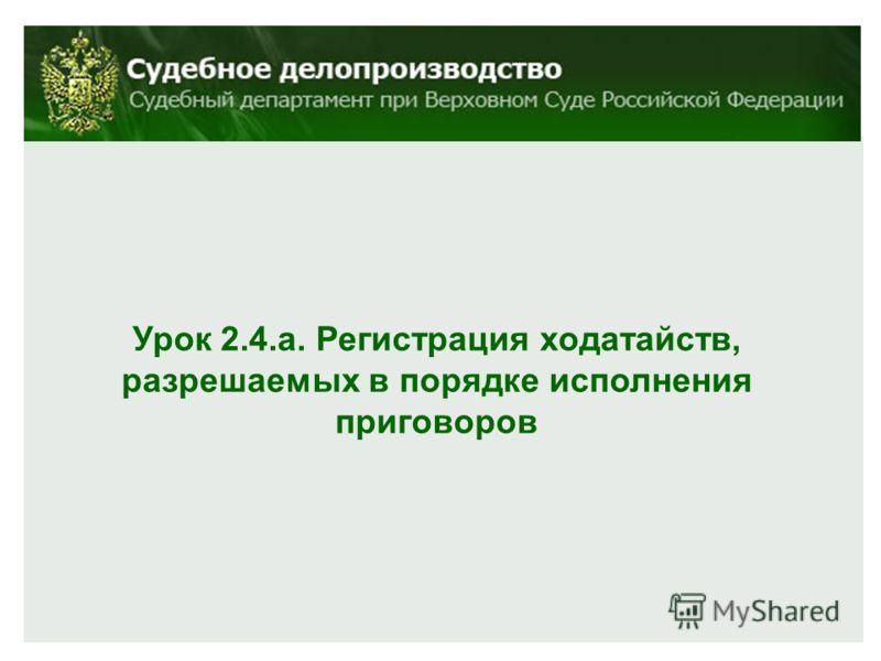 Урок 2.4.а. Регистрация ходатайств, разрешаемых в порядке исполнения приговоров