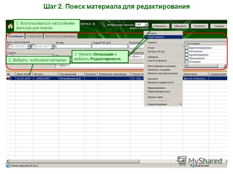 Шаг 2. Поиск материала для редактирования 1. Воспользоваться настройками фильтра для поиска 3. Нажать Операции и выбрать Редактировать 2. Выбрать требуемый материал
