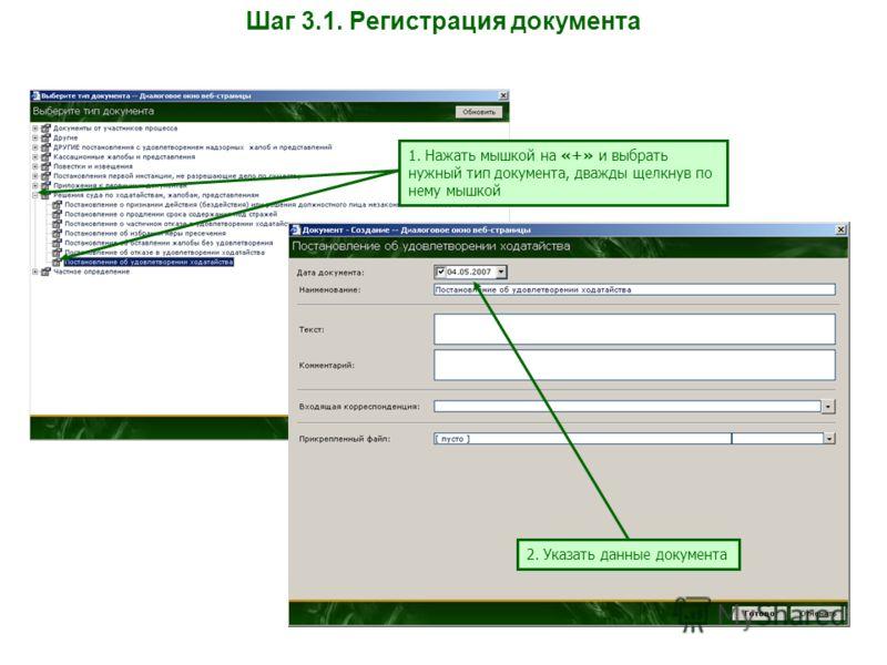 Шаг 3.1. Регистрация документа 1. Нажать мышкой на «+» и выбрать нужный тип документа, дважды щелкнув по нему мышкой 2. Указать данные документа
