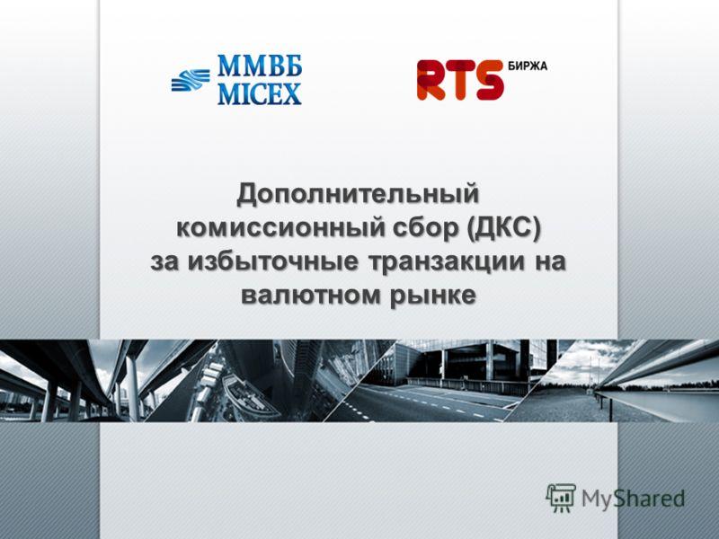Дополнительный комиссионный сбор (ДКС) за избыточные транзакции на валютном рынке