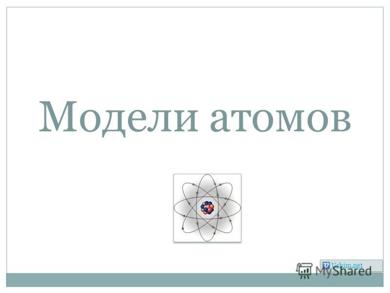Модели атомов Uchim.net