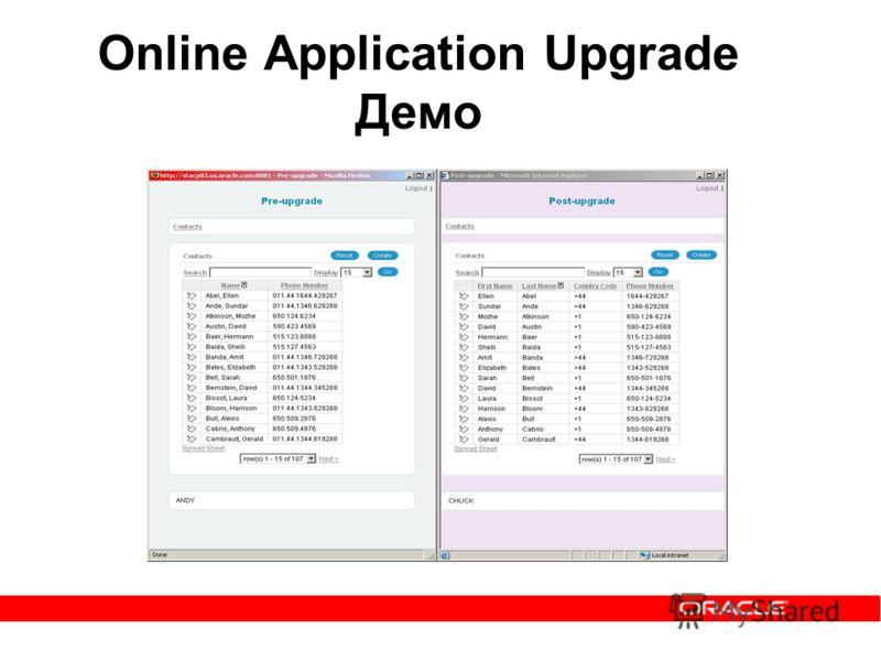 Online Application Upgrade Демо