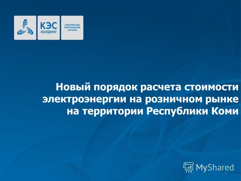1 Новый порядок расчета стоимости электроэнергии на розничном рынке на территории Республики Коми