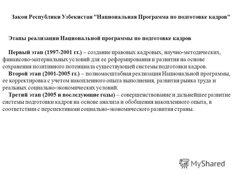 Закон Республики Узбекистан