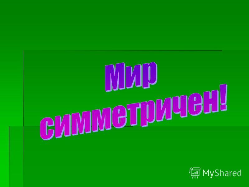 Геометрические фигуры с центральной симметрией. о о