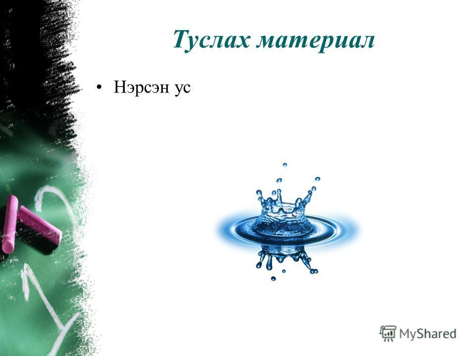Түүхий эд Маш сайтар цэвэрлэгдсэн устөрөгч ба хлор: Устөрөгч ба хлорыг хлорт натри / кали/-гийн усан уусмалын электролизоор гарган авна.