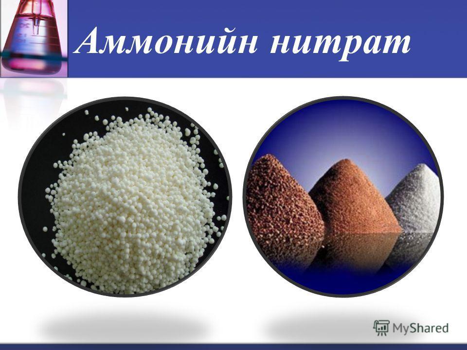 Аммонийн нитратын үйлдвэрлэл: Химийн үйлдвэрт аммиак ба азотын хүчлээс азотын бордоог үйлдвэрлэдэг. Эдгээр бордооноос орчин үед нэлээд өргөн хэрэглэгддэг нь аммонийн нитрат юм. Түүнд агуулагдаж байгаа азотын хэмжээ их бөгөөд тэжээллэг чанараар давуу