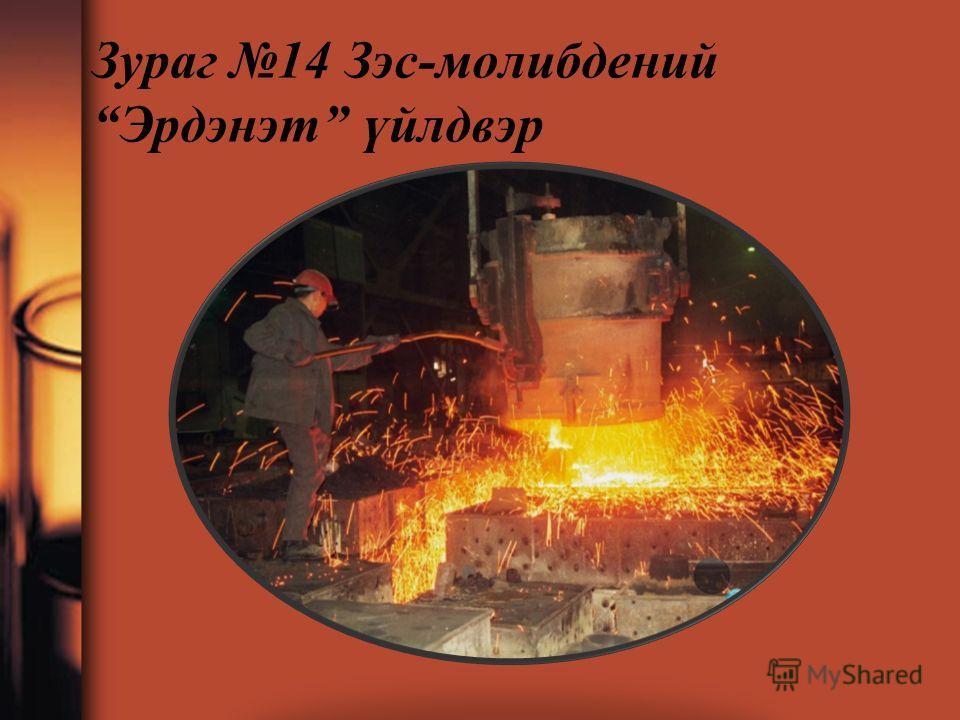 Зураг 13 Зэс-молибдений Эрдэнэт үйлдвэр