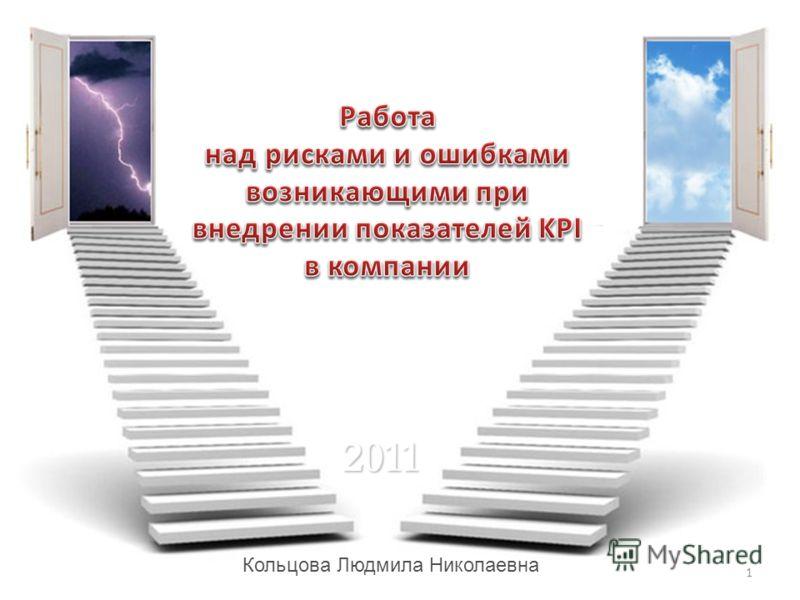 Кольцова Людмила Николаевна 2011 1