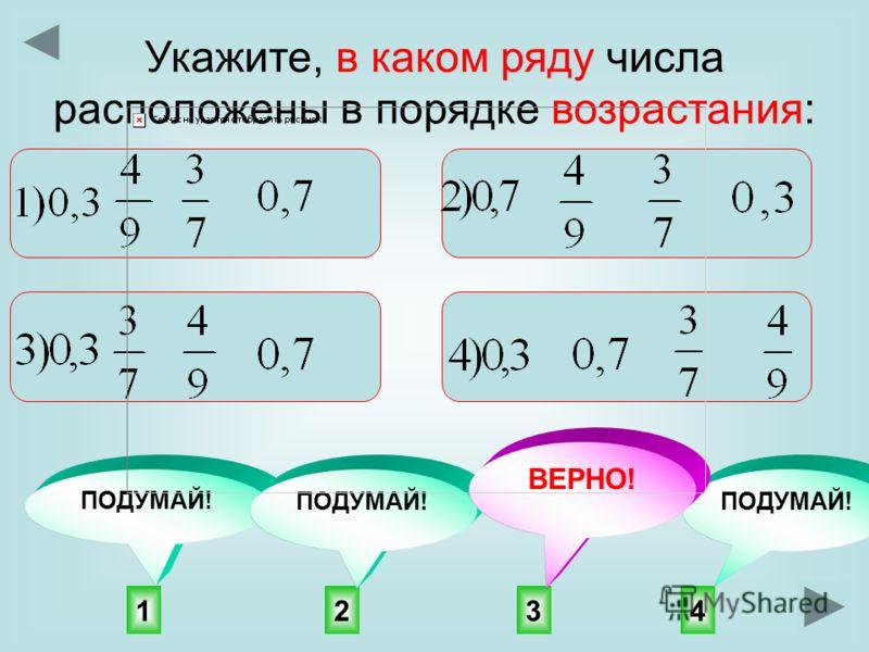 3142 ПОДУМАЙ! ВЕРНО! Укажите, в каком ряду числа расположены в порядке возрастания: