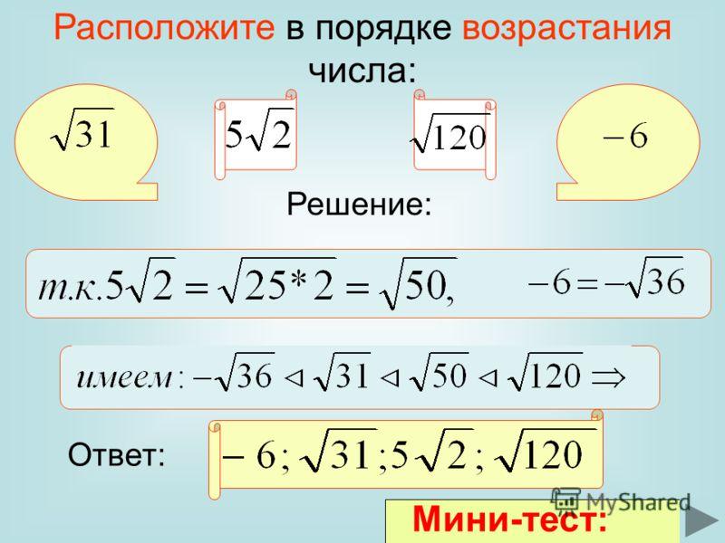 Расположите в порядке возрастания числа: Решение: Мини-тест: Ответ: