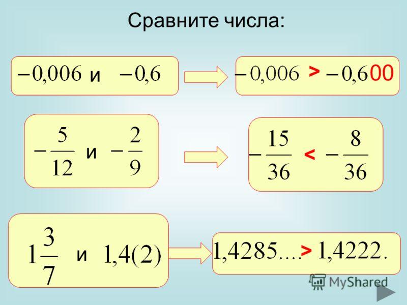 Сравните числа: и > 00 и < и >