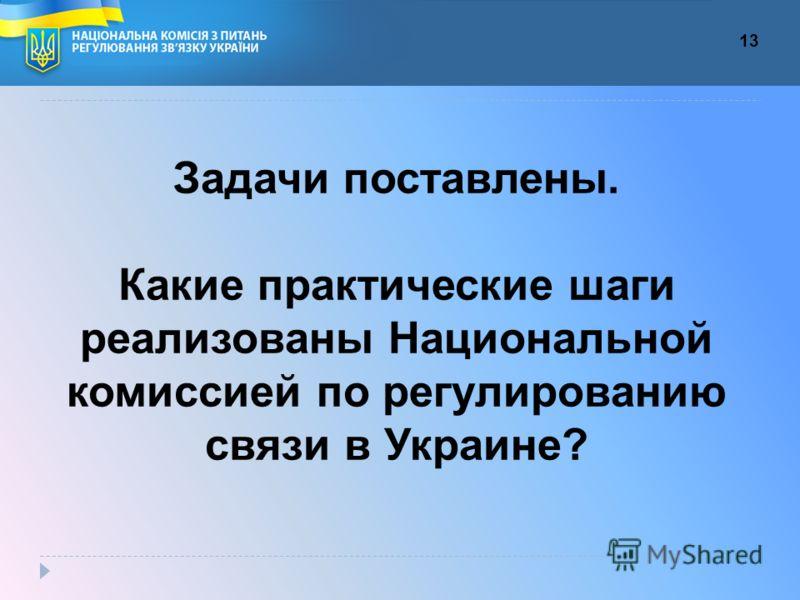 13 Задачи поставлены. Какие практические шаги реализованы Национальной комиссией по регулированию связи в Украине?