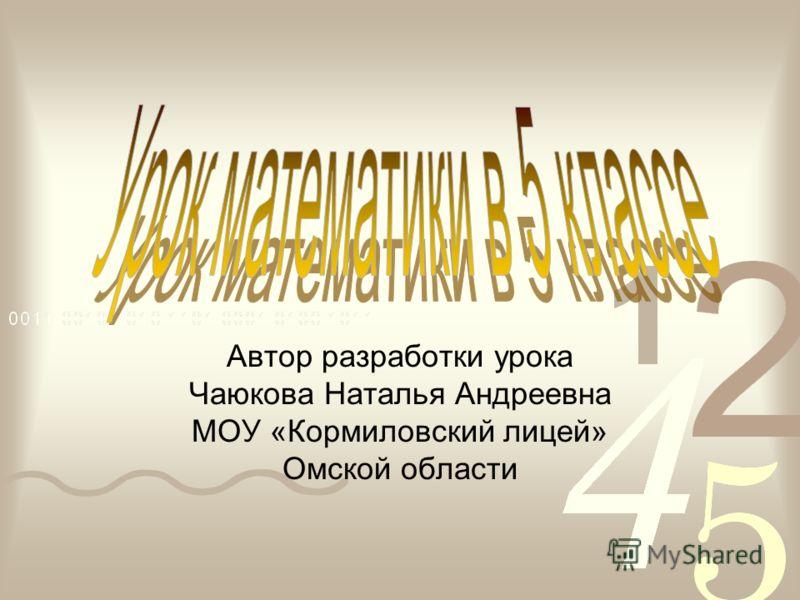 Автор разработки урока Чаюкова Наталья Андреевна МОУ «Кормиловский лицей» Омской области