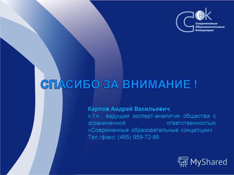 Карпов Андрей Васильевич, к.т.н., ведущий эксперт-аналитик общества с ограниченной ответственностью «Современные образовательные концепции» Тел./факс: (495) 959-72-89