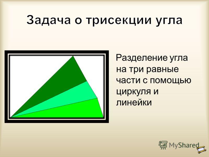 Разделение угла на три равные части с помощью циркуля и линейки