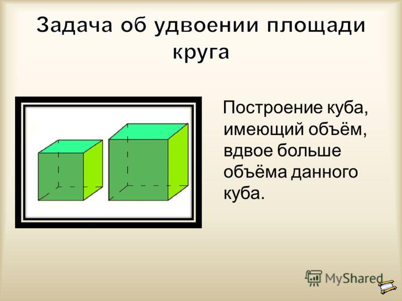 Построение куба, имеющий объём, вдвое больше объёма данного куба.