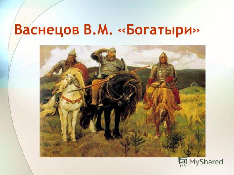 Васнецов В.М. «Богатыри»