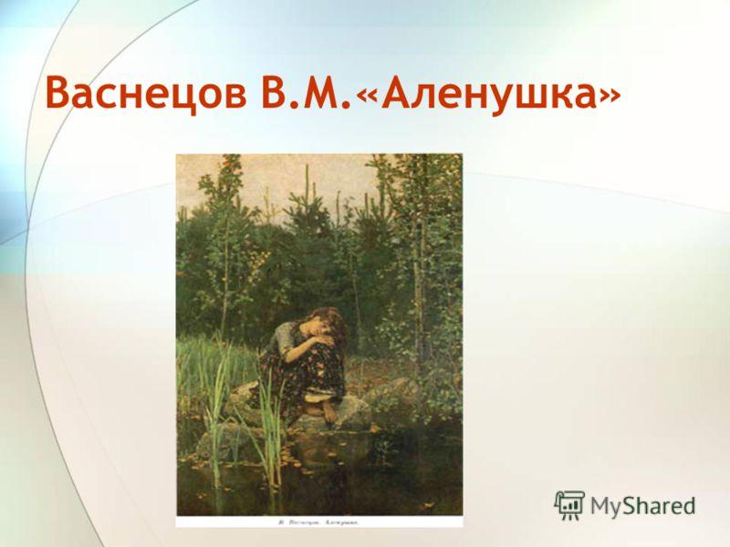 Васнецов В.М.«Аленушка»