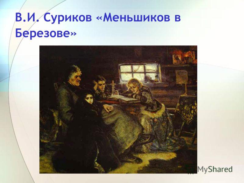 В.И. Суриков «Меньшиков в Березове»